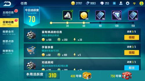 QQ飞车手游怎么升级快