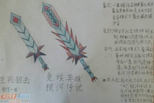生死狙击玩家手绘-自创英雄武器