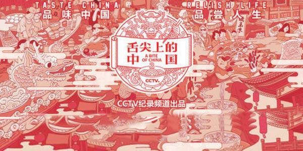 美食盛宴又来了!《舌尖上的中国》第三季2018年春节开播