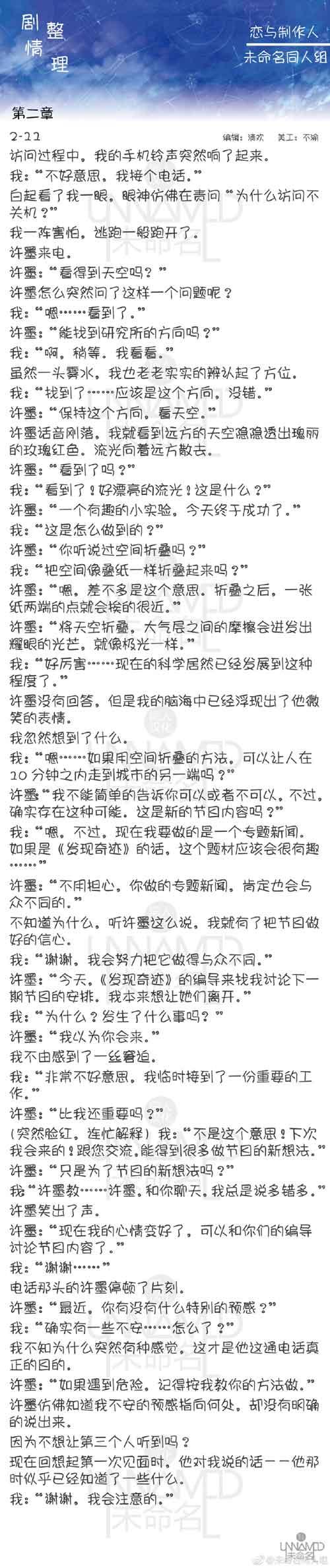恋与制作人2-11剧情