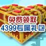 4399宝藏世界专属礼包活动