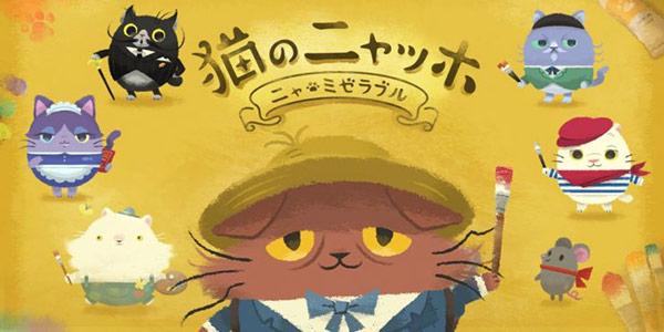 消除冒险《猫咪喵果的悲惨世界》上线 喵星人也要neta名著