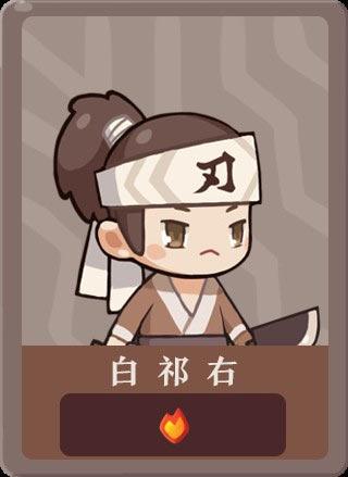 爆炒江湖厨师图鉴