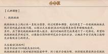 决战平安京1月19日更新公告 新式神二口女今日上架
