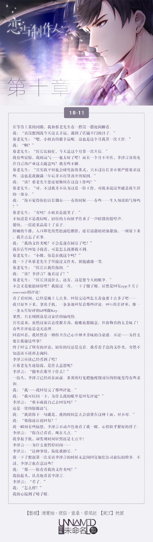 恋与制作人10-11剧情 恋与制作人第十章剧情