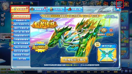 完美漂移巨龙传说怎么得? 完美漂移巨龙传说在哪买?