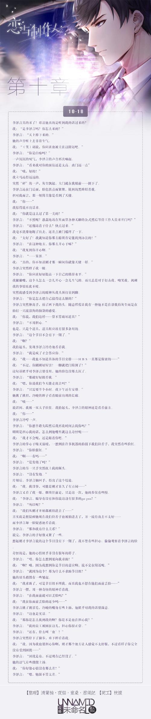 恋与制作人10-18剧情 恋与制作人第十章剧情