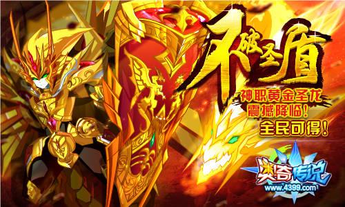 奥奇传说黄金圣龙震撼降临 全民可得