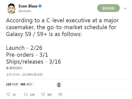 三星S9发售日曝光