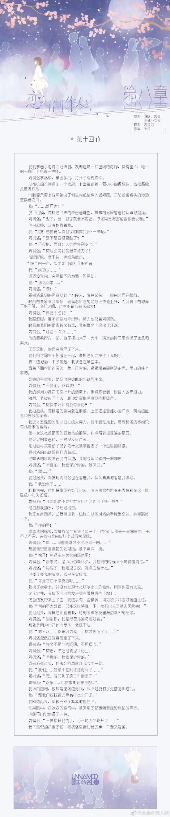恋与制作人8-14剧情