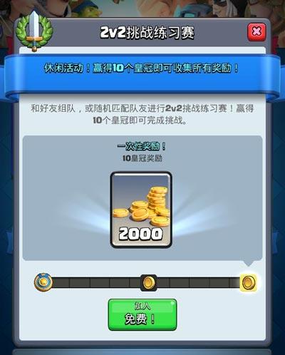 皇室战争奖励