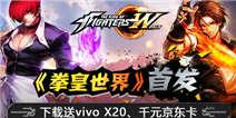 《拳皇世界》首发 下载送vivo X20、千元京东卡