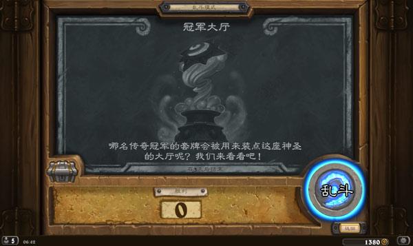 炉石传说冠军之战卡组