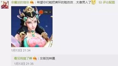 王者荣耀杨玉环建模遭吐槽 公孙离美上天杨玉环女版刘梓晨?