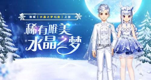 QQ飞车手游水晶之梦
