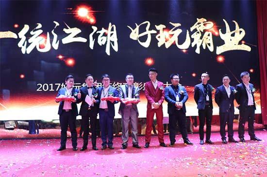 """""""一统江湖,好玩霸业""""好玩集团2017年度表彰盛典在深圳举行"""