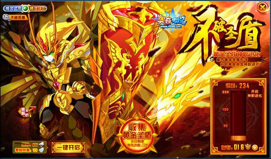 奥奇传说黄金圣盾龙尊获得方式