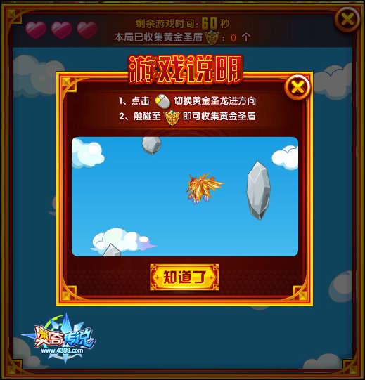 奥奇传说黄金圣盾龙尊游戏说明