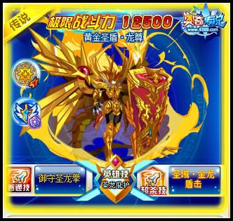 奥奇传说黄金圣盾龙尊极限战斗力
