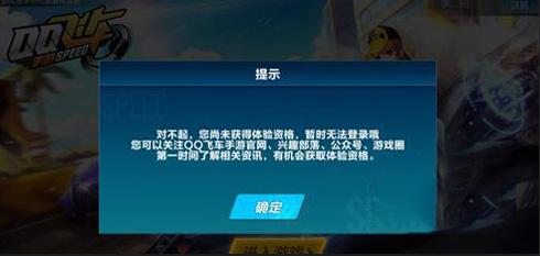 QQ飞车手游体验服申请