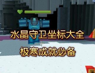 奶块水晶守卫坐标大全 极寒之境BOSS坐标