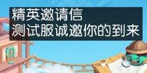 Kingkongの精英邀请信 不思议迷宫测试服诚邀你的到来