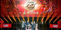 环太湖电子竞技邀请赛在苏开幕 助推电子竞技产业升级
