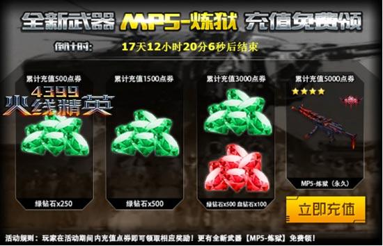 火线精英充值送MP5-炼狱