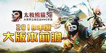 《太极熊猫3:猎龙》新春版本前瞻 史上最大更新降临