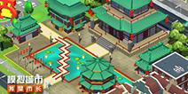《模拟城市:我是市长》新春建筑曝光 节日气息浓郁