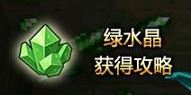 奶块绿水晶怎么得 绿水晶在多少层