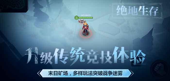 迷雾求生演习模式怎么玩 迷雾求生演习模式玩法攻略