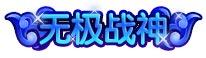 造梦西游5无极战神称号怎么得 造梦西游5无极战神称号属性表