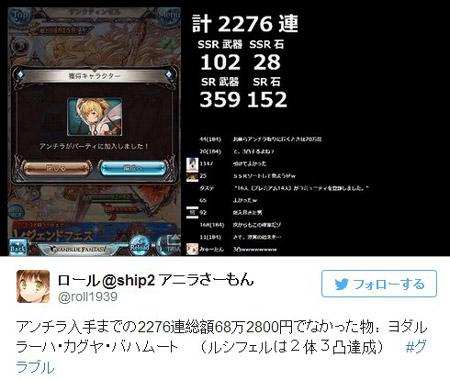 碧蓝幻想70万氪金事件