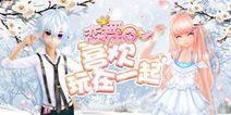 《恋舞》1月24日更新公告 寒假新版本来袭