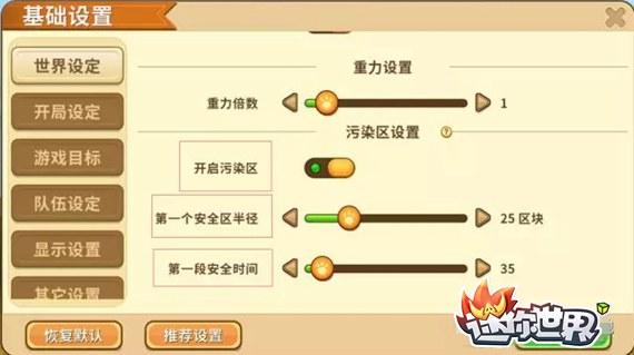 【爆料】迷你世界吃ji玩法即将上线