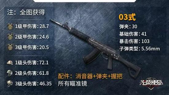 03式自动步枪
