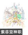 奥奇传说飞天王索菲娅神职进化图