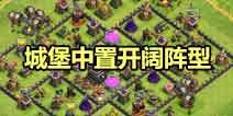 部落战争九本原创阵型:城堡中置开阔阵型