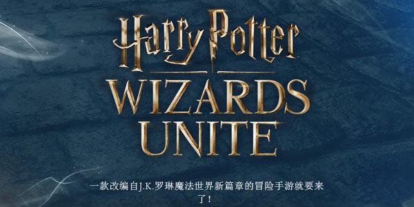 弥补精灵宝可梦GO的遗憾 哈利波特GO或有中文版?