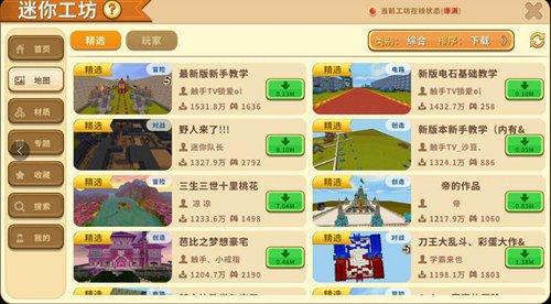千万级玩家增速TOP10APP发布,《迷你世界》杀出重围 成唯一上榜手游