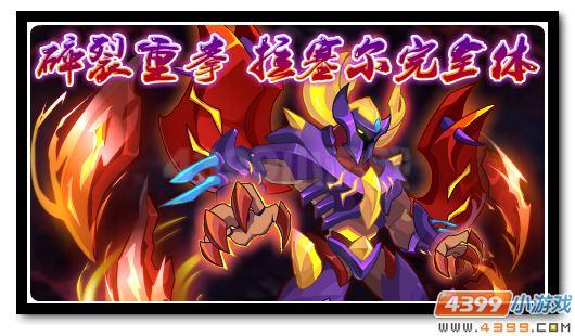 赛尔号紫金斗魂的爆发 拉塞尔极限突破