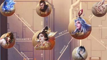 王者荣耀发布11位英雄关系图 桃夭皮肤优化花间舞动态展示