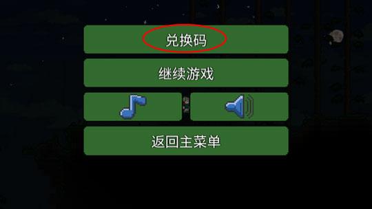 泰拉瑞亚1.3礼包怎么兑换 泰拉瑞亚1.3兑换码怎么用