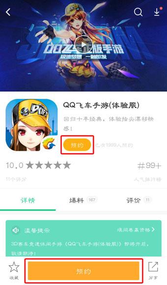 QQ飞车手游体验服预约