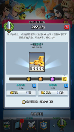 皇室战争2v2奖励