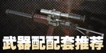荒野行动VAL狙击枪搭配什么武器好用 VAL狙击枪配套武器推荐
