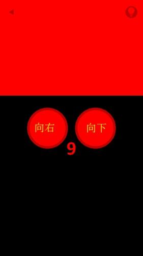 变红了第9关