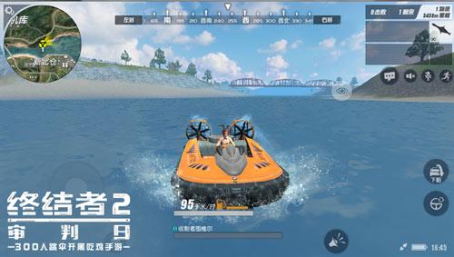 终结者2气垫船