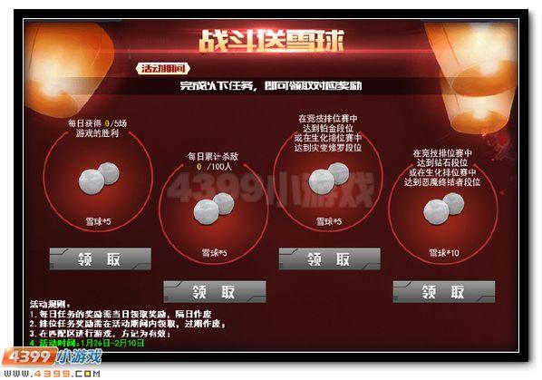 战争使命1月26日更新 混沌系列武器
